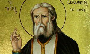 Στις 19 Ιουλίου η ανακομιδή των Λειψάνων του Οσίου Σεραφείμ του Σαρώφ