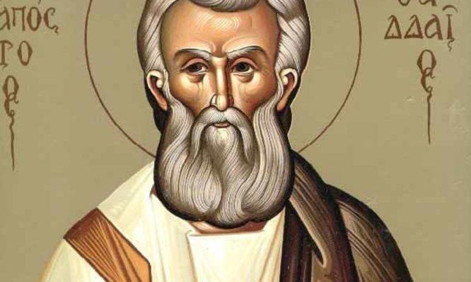 Σήμερα 21 Αυγούστου τιμάται ο Άγιος Θαδδαίος ο Απόστολος