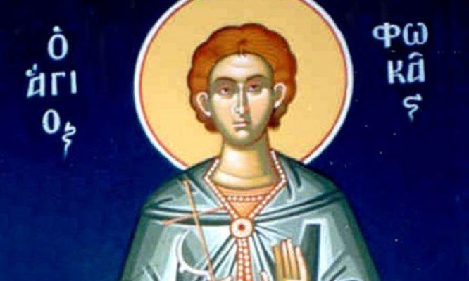 Σήμερα εορτάζει ο κηπουρός Άγιος Φωκάς
