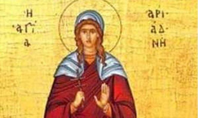 Σήμερα τιμάται η Αγία Αριάδνη