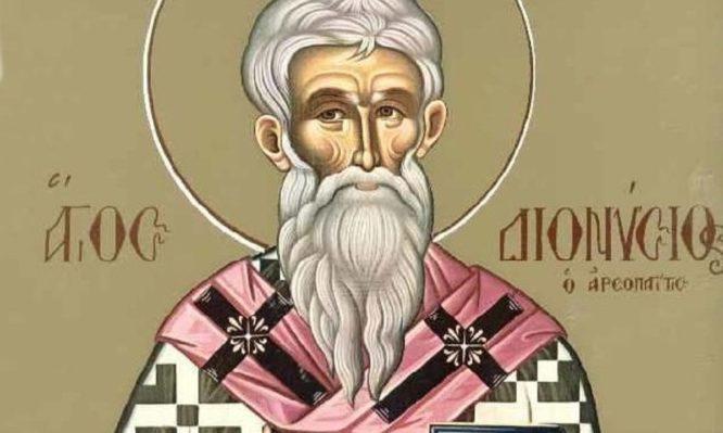 Σήμερα τιμάται ο Άγιος Διονύσιος Αρεοπαγίτης