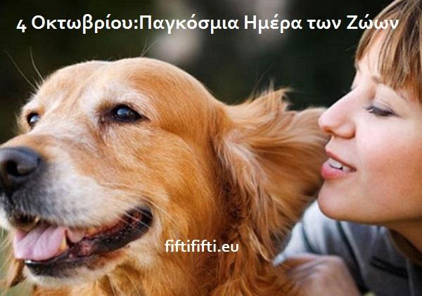 4 Οκτωβρίου:Παγκόσμια Ημέρα των Ζώων