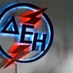 Πρόγραμμα επανασύνδεσης του ηλεκτρικού νοικοκυριών με χαμηλά εισοδήματα – Πάντα υπό προϋποθέσεις