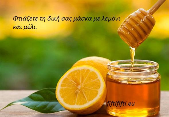 Μάσκα με λεμόνι και μέλι.fiftififti.eu