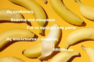 Μπανάνα: Ευεργετική και για την ομορφιά μας