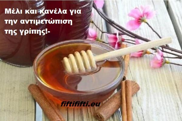Μέλι και κανέλα για την αντιμετώπιση της γρίπης! fiftififti.eu