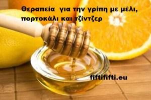 Θεραπεία  για την γρίπη με μέλι, πορτοκάλι και τζίντζερ