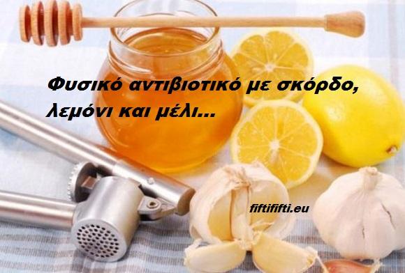 Φυσικό αντιβιοτικό με σκόρδο, λεμόνι και μέλι....fiftififti.eu
