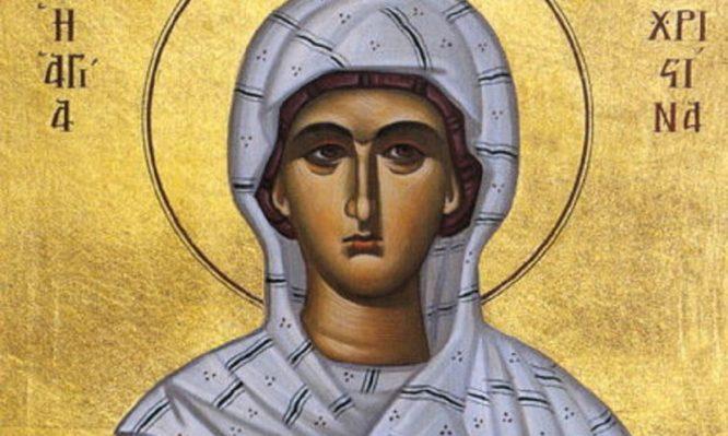 Σήμερα 24 Ιουλίου εορτάζει η Αγία Χριστίνα