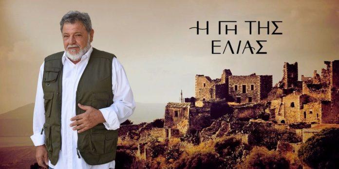 Η ΓΗ ΤΗΣ ΕΛΙΑΣ – Spoiler: Ο Λυκούργος έρχεται κοντά στην Χάϊδω