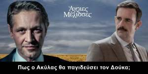 Read more about the article Άγριες Μέλισσες, πως ο Ακύλας θα παγιδεύσει τον Δούκα;