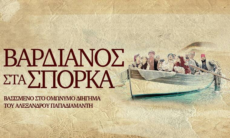 Read more about the article Βαρδιάνος στα Σπόρκα: Αυτό είναι το φινάλε της σειράς