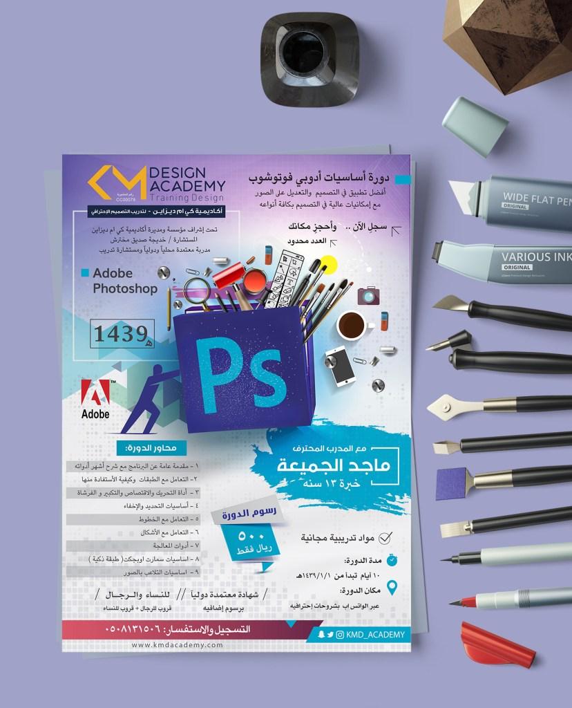 تصميم إعلان دورة فوتوشوب فكر للتصميم