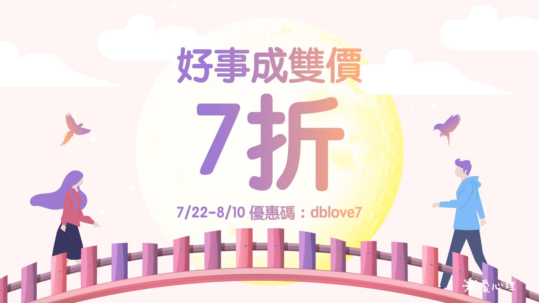 七夕好事成雙之療癒篇:【療癒魔法盒】+【情傷療癒】 | 愛心理線上學校
