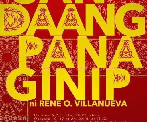Ateneo Entablado presents 'Sandaang Panaginip' by Rene Villanueva