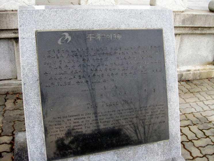 dmz Peace Bell plaque