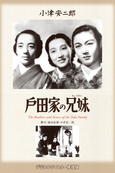 The Brothers and Sisters of the Toda Family: Ozu's Lesser Masterwork.