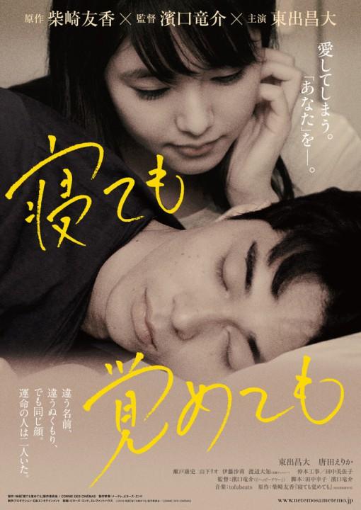 ASAKO I & II: une affiche pour le film japonais en compétition à Cannes