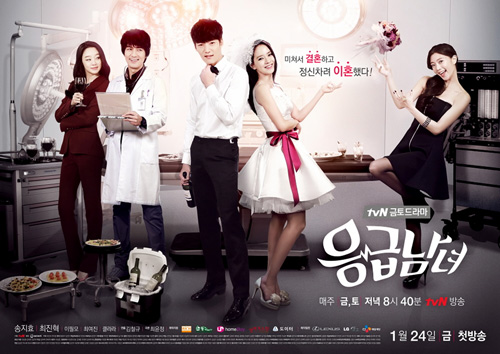 emergency-man-and-woman-kore-dizisi-konusu-ve-oyuncuları