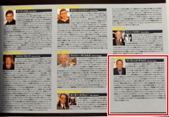 Warwick-Davis-Japan-Press-Filmloverss