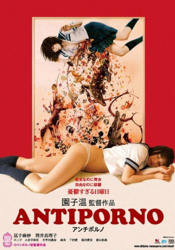 anti-porno-sion-sono-poster-filmloverss