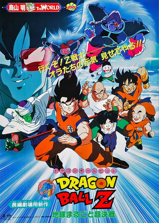 Dragon Ball Z : Le Combat fratricide un film pour quel âge ?