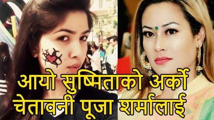 Sushmita KC Fights With Pooja Sharma