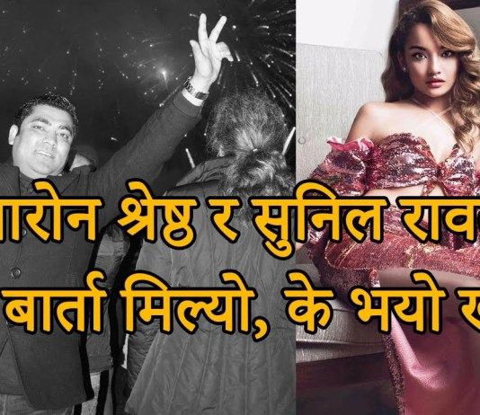 Saayad 2 Sunil Rawal and Sharon Shrestha