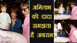 Shah Rukh Khan's Son AbRam Thinks Amitabh Bachchan is His Grandfather