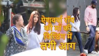 Aishwarya Rai Mother's Building Catches Massive Fire – Aishwarya Visited with Abhishek Bachan