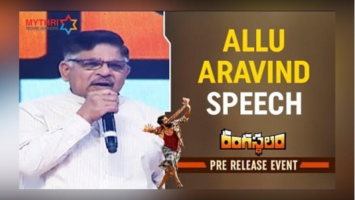Allu Aravind Remembers Pawan Kalyan | Rangasthalam Pre Release Event