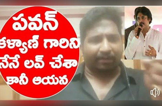 Pawan Kalyan Fan Kalyan Dileep Sunkara Strong Words On Janasena Vijayawada Offical Spokes Persons