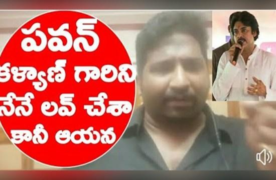 Pawan Kalyan Fan Kalyan Dileep Sunkara Strong Words On Janasena Vijayawada Offical Spokes Persons