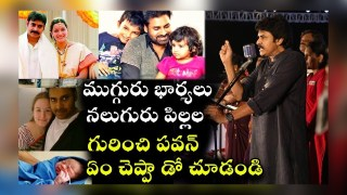 Pawan Kalyan about His Family Life(Wifes) & Children