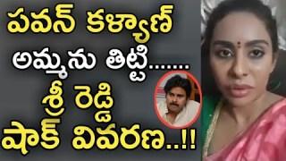 Actress Sri Reddy Explanation About Pawan Kalyan Mother Talk