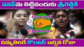Jabardasth Roja React To Sri Reddy About Pawan Kalyan Issue | Pawan Kalyan Reacts On Sri Reddy