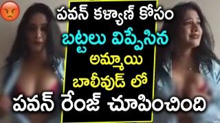 Kavita about Sri Reddy Comments on Pawan Kalyan