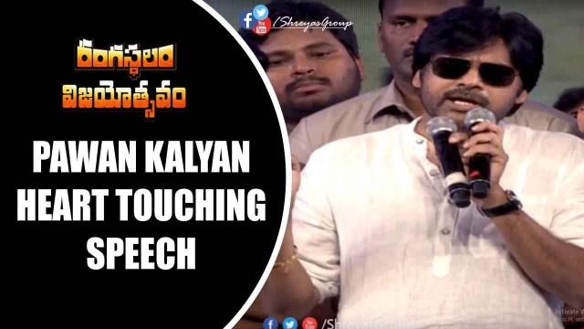 Pawan Kalyan Heart Touching Speech About Ramcharan and #Rangasthalam