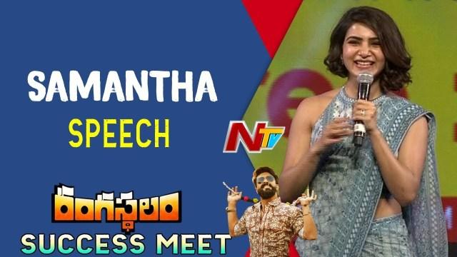 Samantha Says Thanks to Pawan Kalyan & Ram Charan @ Rangasthalam Vijayotsavam | Lovely Speech