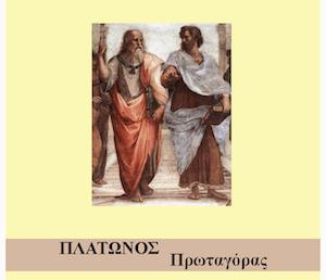 """Πλάτωνος """"Πρωταγόρας"""" Ενότητα 3:Λεξιλογικές ασκήσεις"""