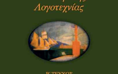 Οδηγίες για την εξέταση του μαθήματος της Νέας Ελληνικής Λογοτεχνίας στην Β΄ Τάξη ΓΕΛ