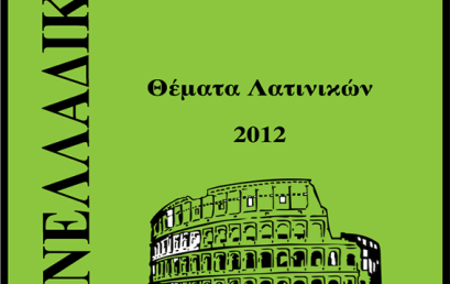 Θέματα 2012 – Λατινικά – Εσπερινό Λύκειο (Επαναληπτικά)