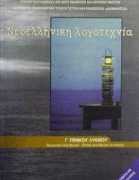 """""""Στον Ν. Ε…1949"""" Μ. Αναγνωστάκης"""