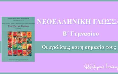 Νεοελληνική Γλώσσα Β´ Γυμνασίου: Οι εγκλίσεις και η σημασία τους