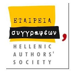Ανακοίνωση της Εταιρείας Συγγραφέων για τα τραγικά συμβάντα