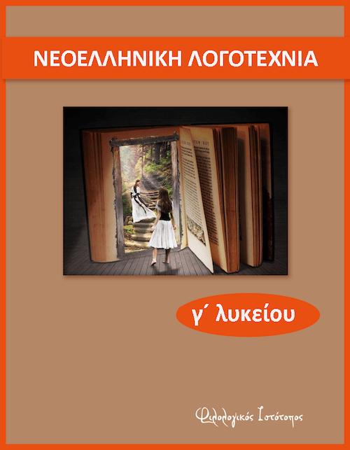 """""""Ο Καιόμενος"""", Τ. Σινόπουλος"""