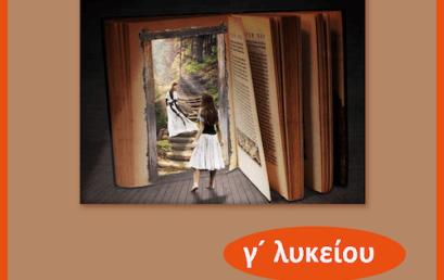 Νεοελληνική Λογοτεχνία Γ´ Λυκείου: Ο μοτοσικλετιστής – Κριτήριο αξιολόγησης