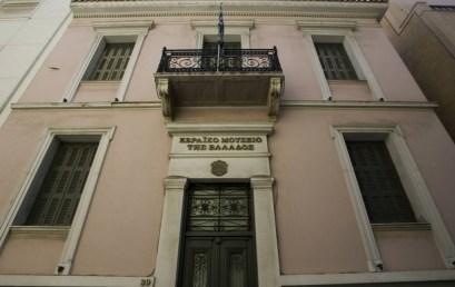 "10o Σεμινάριο E.M.E. ""Διδάσκοντας για το ολοκαύτωμα στην Ελλάδα"", στην Αθήνα"