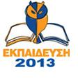 Συμμετοχή του ΕΚΠΑ στην 15η Διεθνή Έκθεση «Εκπαίδευση & Εργασία»