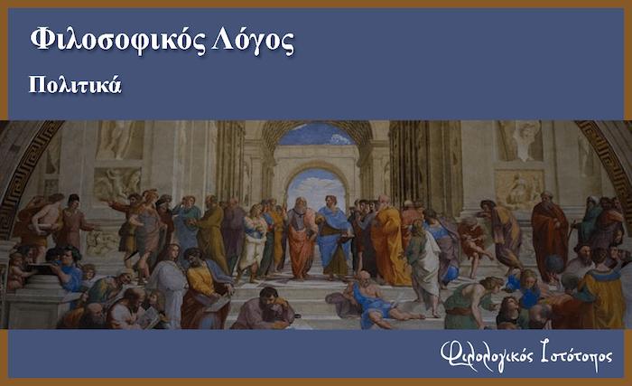 """Ἀριστοτέλους """"Πολιτικά"""" – Λεξιλογικές ασκήσεις"""